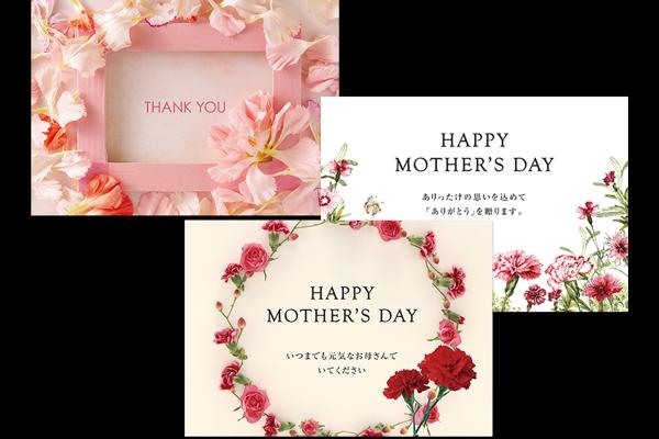 母の日ギフト特集でご紹介しているアイテムのご注文でメッセージカードを無料でプレゼント!