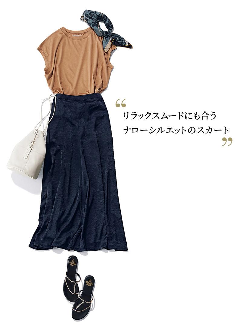 リラックスムードにも合うナローシルエットのスカート