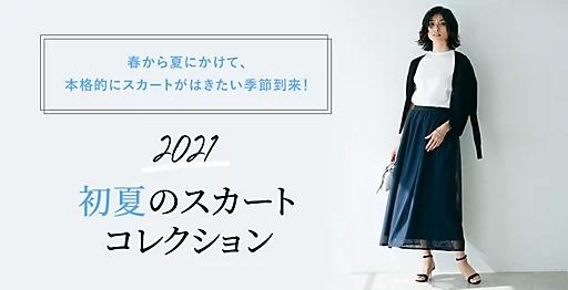 2021初夏のスカートコレクション