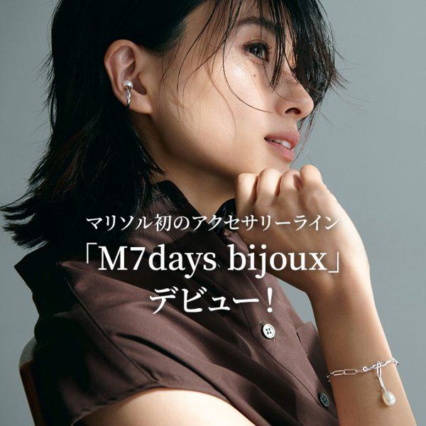 「M7days bijoux」デビュー!