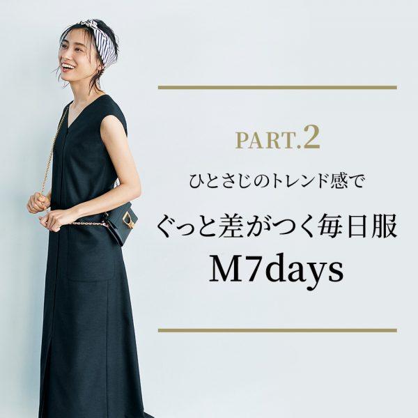 PART.2 ひとさじのトレンド感でぐっと差がつく毎日服M7days
