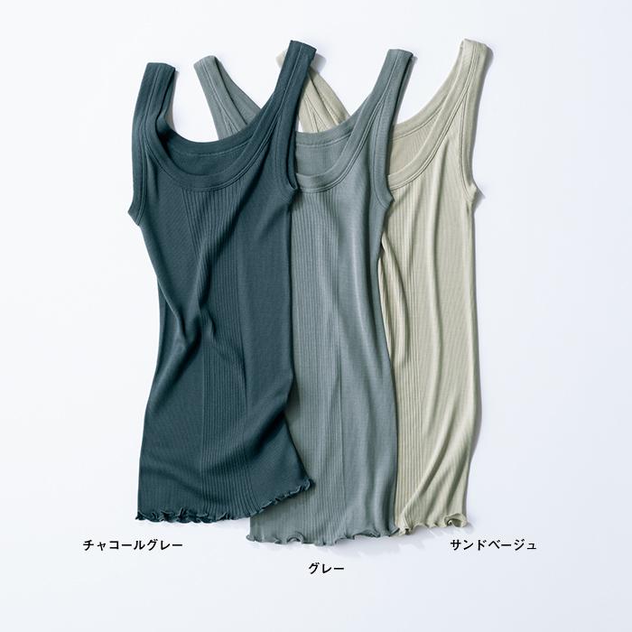 シルクリブタンクトップ チャコールグレー・グレー・サンドベージュ/DRESS HERSELF