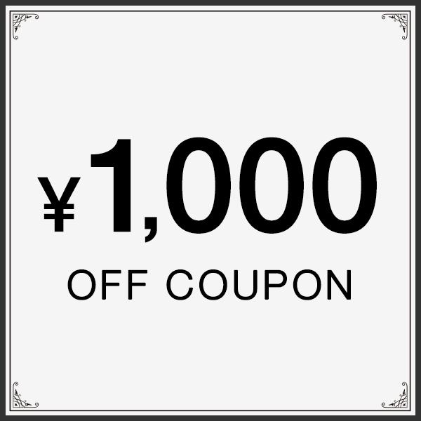 """おトク""""1000円OFF""""【Repetto】期間限定クーポン"""