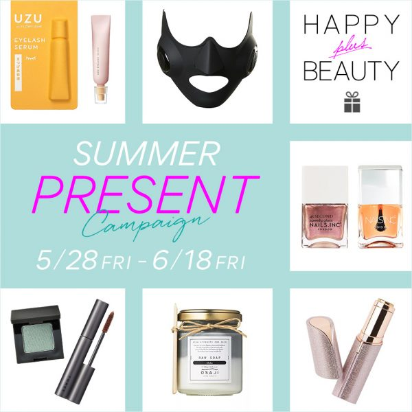【プレゼント】OSAJI、Celvoke、NAILS INC、メディリフトなど16ブランドの人気アイテムを60名様へプレゼント!コスメ通販サイト「HAPPY plus BEAUTY」 Summerプレゼントキャンペーン開始!