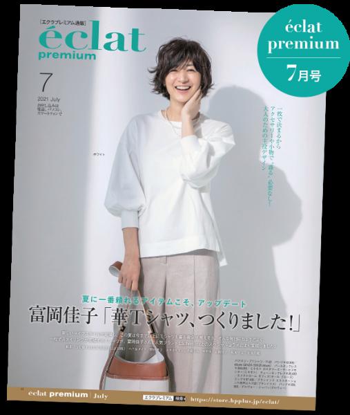 エクラプレミアム7月号 デジタルカタログ2021年表紙