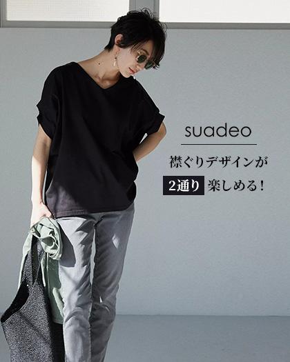 suadeo/【洗える】前後2wayボリュームカットソー/¥9,900