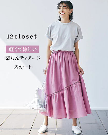 12closet/【洗える】ティアードはしごレーススカート/¥13,200
