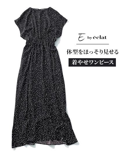 E by eclat/ランダムドットワンピース/¥22,000