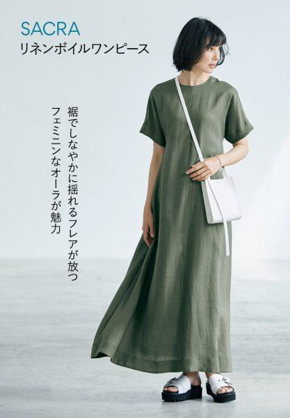 SACRA リネンボイルワンピース 裾でしなやかに揺れるフレアが放つフェミニンなオーラが魅力