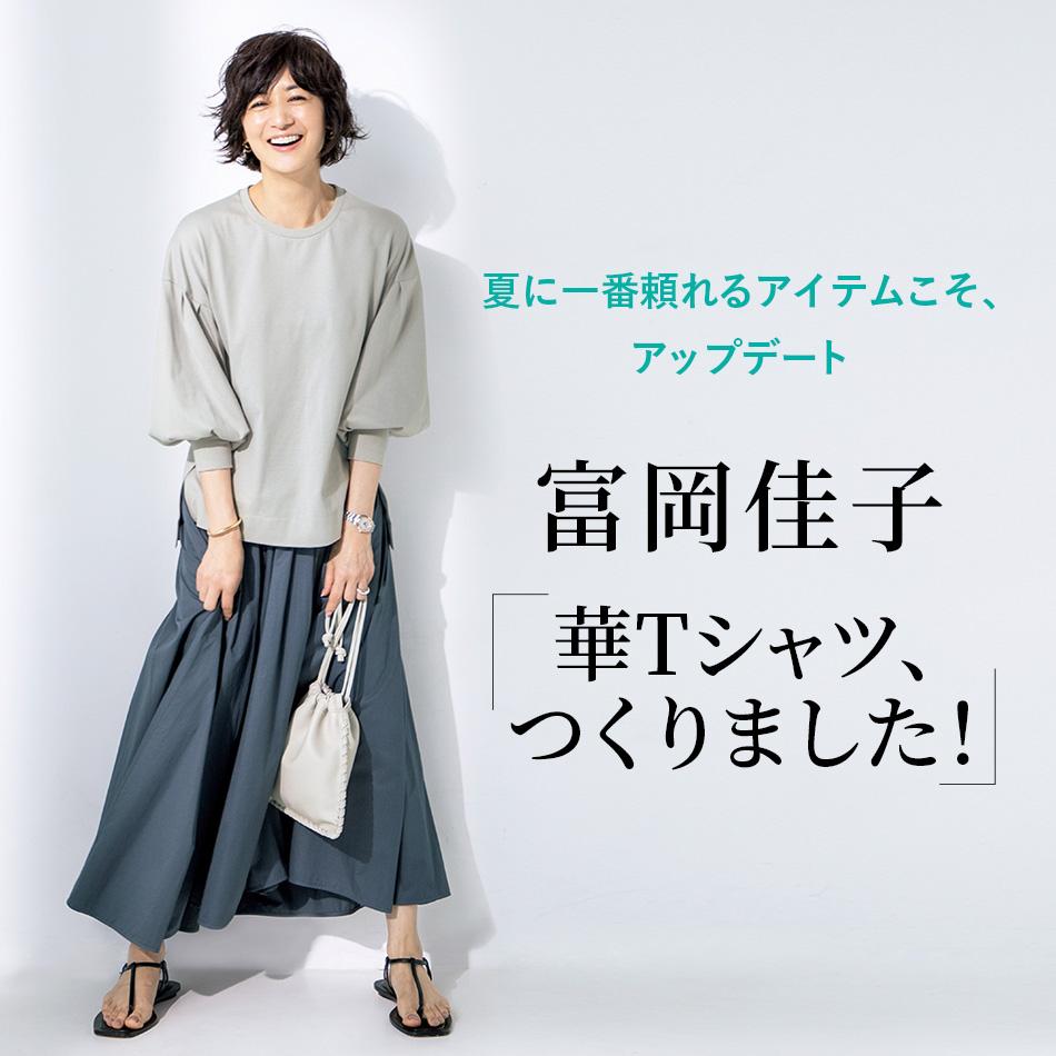 夏に一番頼れるアイテムこそ、アップデート 富岡佳子 華Tシャツ、つくりました!