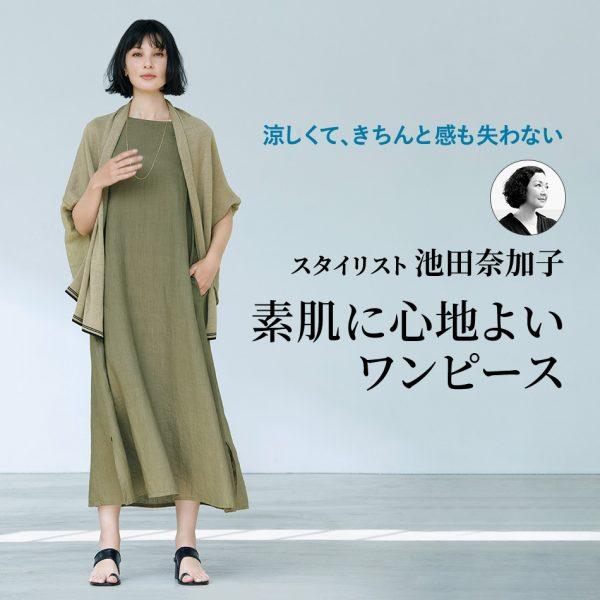 涼しくて、きちんと感も失わない スタイリスト池田奈加子 素肌に心地よいワンピース