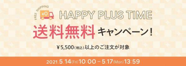 「HAPPY PLUS TIME 送料無料キャンペーン」バナー画像