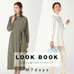 "<span class=""title"">初夏から夏へのスイッチコーデ M7days LOOK BOOK 2021SS Marisol特集</span>"