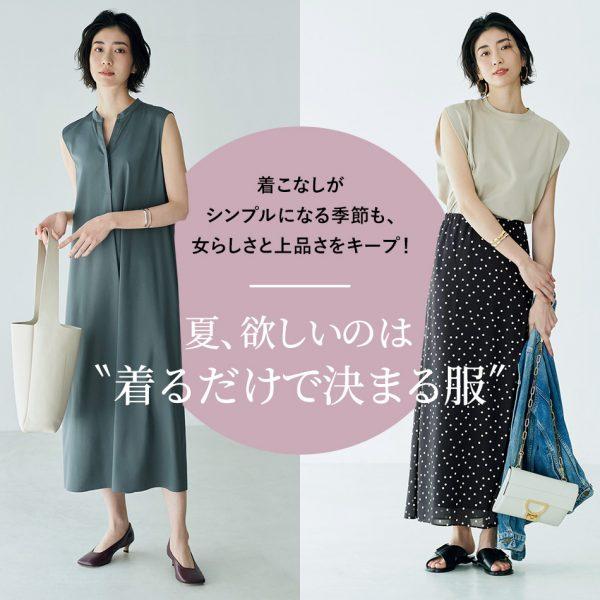 """着こなしがシンプルになる季節も、女らしさと上品さをキープ! 夏、欲しいのは""""着るだけで決まる服"""""""