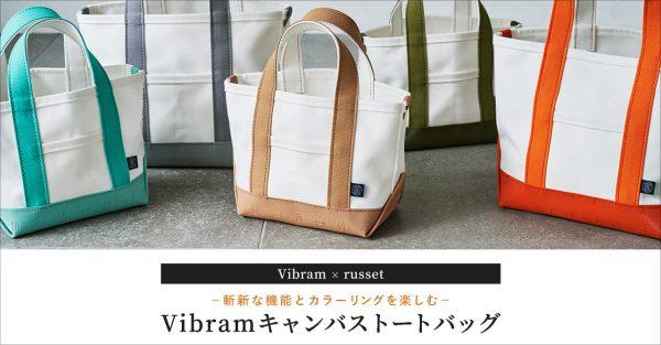 russet/VibramキャンバストートバッグM size¥16,500