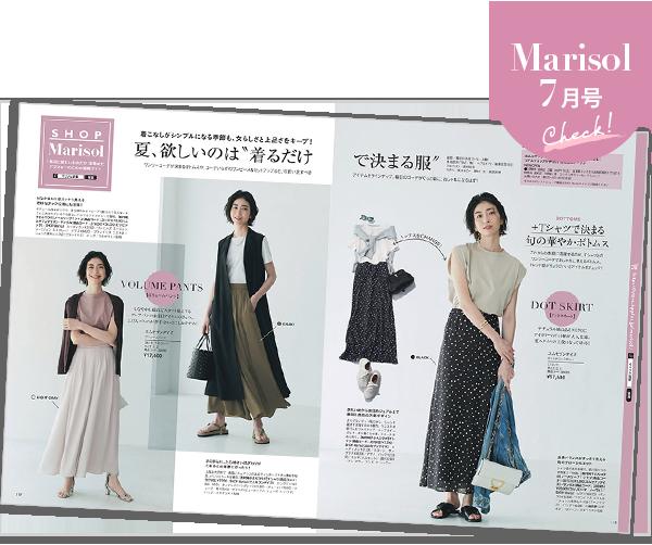 SHOP Marisol7月号 デジタルカタログ