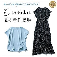 毎シーズン大人気のアイテムがパワーアップ!E by eclat 夏の新作登場