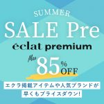 "<span class=""title"">éclat premium(エクラプレミアム) SALE 開催!  2021年エクラ特集</span>"