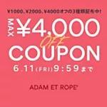 ブランド限定MAX¥4,000オフクーポンキャンペーン