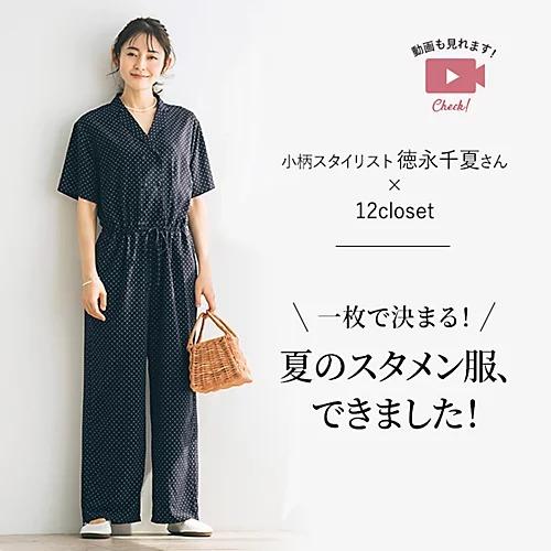 【小柄スタイリスト徳永千夏さん×12closet】一枚で決まる!夏のスタメン服