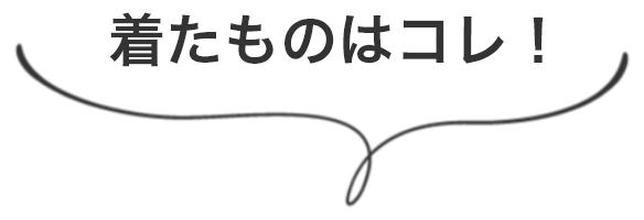スタイリスト佐藤佳菜子さんのワントーンで作るきれいめカジュアル!