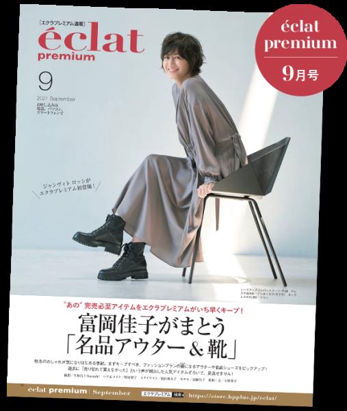 エクラプレミアム9月号デジタルカタログ画像