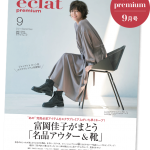 """<span class=""""title"""">エクラプレミアム9月号 デジタルカタログ2021年</span>"""