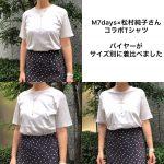 """<span class=""""title"""">M7days 【松村純子さんコラボ】Tシャツ バイヤーがサイズ別に着比べてみました!</span>"""