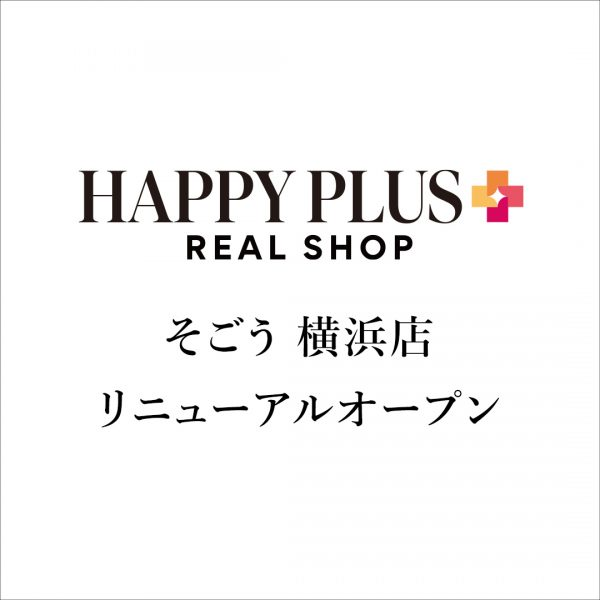【店舗移転】リニューアルオープンのお知らせ