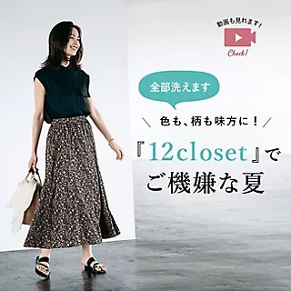 12closet コンテンツ ご機嫌な夏
