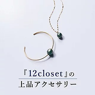 12closet コンテンツ 上品アクセサリー