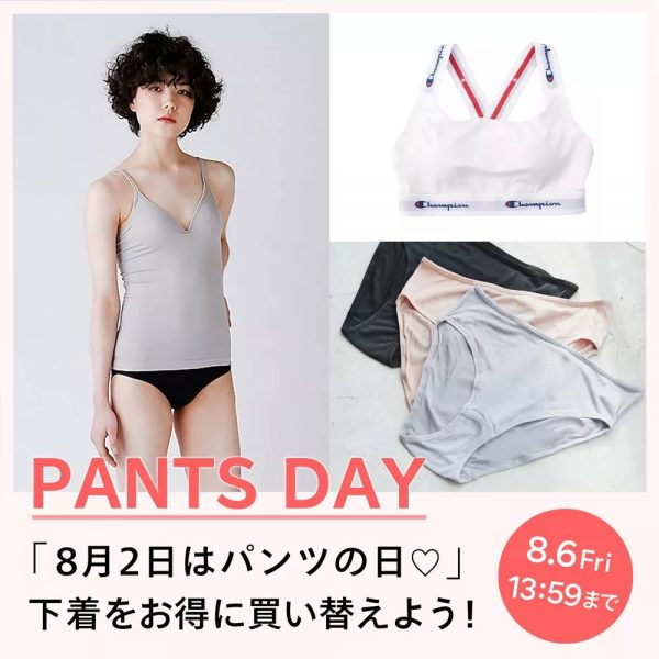 「8月2日はパンツの日」下着をお得に買い替えよう!一部商品タイムセールも開催中!