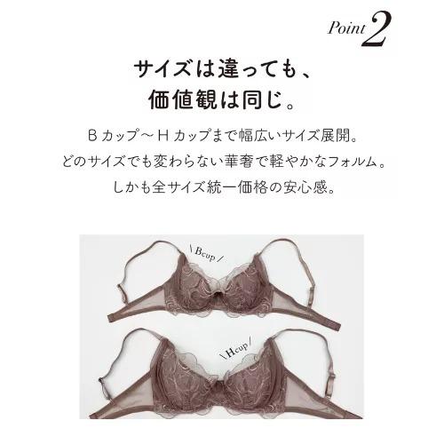 Chut!INTIMATES/【軽くてラク】 シアーライトブラ (C316)/¥5,280→¥3,696(30%OFF) point2