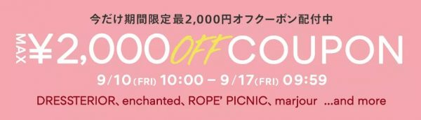今ならお得!9/17までMAX2,000円クーポンキャンペーン実施中
