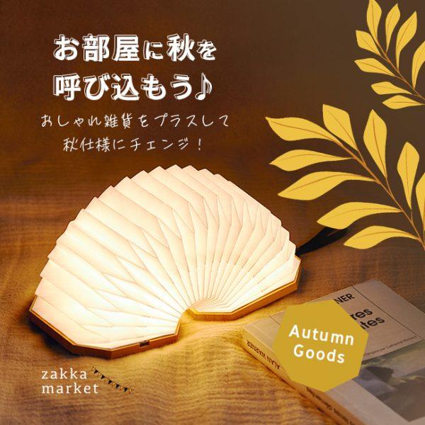 Gingko Design (ギンコーデザイン)/アコーディオンランプ/¥7,480