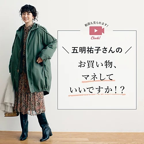 五明さんのお買い物、マネしていいですか!?