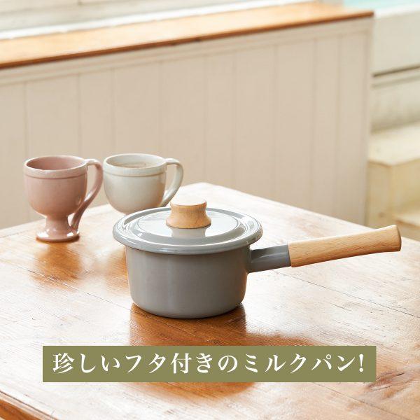 富士ホーロー コットンシリーズ 14cmミルクパン / ¥2,970